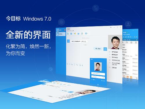 今目标for windows桌面客户端