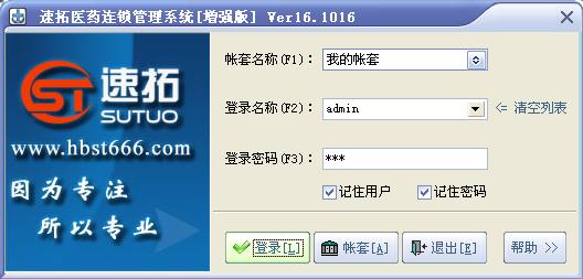 速拓医药GSP管理系统(增强版)