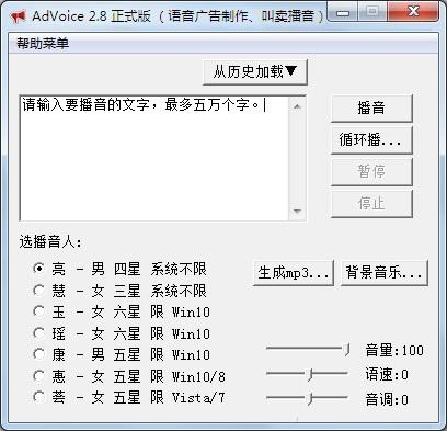 AdVoice(叫卖录音制作软件) 官网版下载