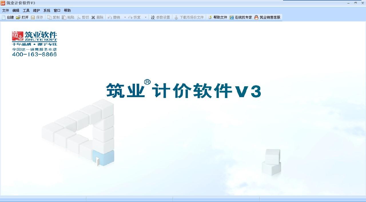 筑业上海市建设工程预算和清单2合1软件