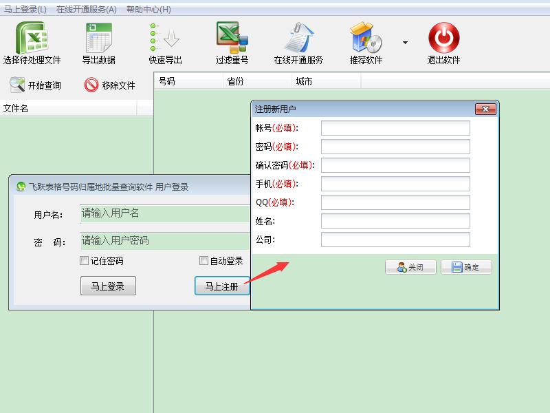 号码归属地查询|飞跃手机号码批量查询运营商软件 中文免费版下载
