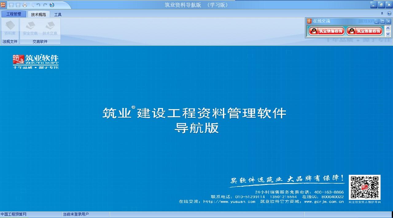 筑业江苏省建筑工程资料管理软件