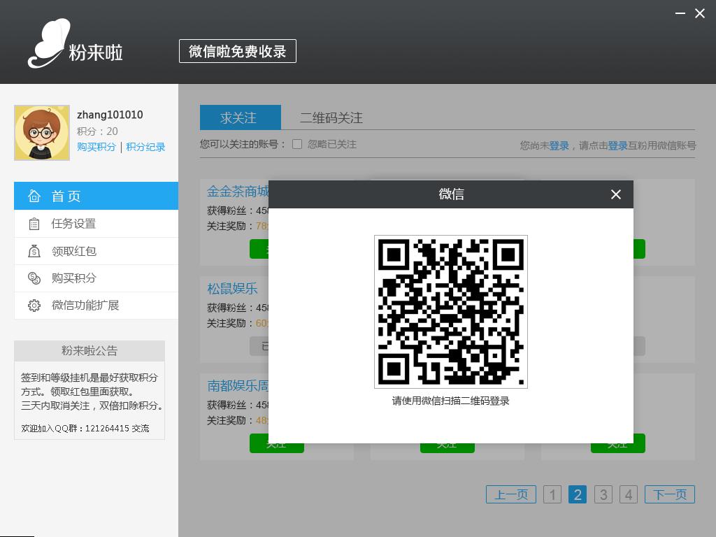 粉来啦-微信增粉软件 官网正版版下载