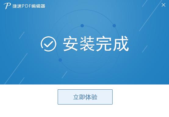 捷速PDF编辑工具