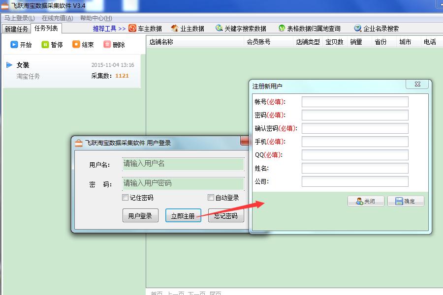淘宝数据采集|飞跃卖家店铺信息搜索工具 中文版下载