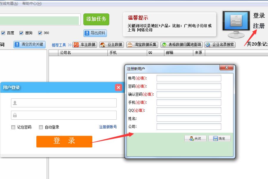 企业名录公司信息查询工具|飞跃企业名录 绿色软件下载