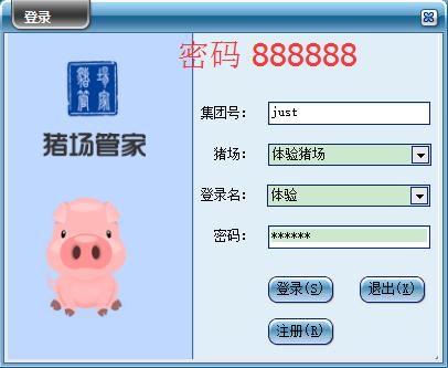 猪场管家6S win10版以下版本 官网版下载