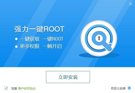 强力一键ROOT软件