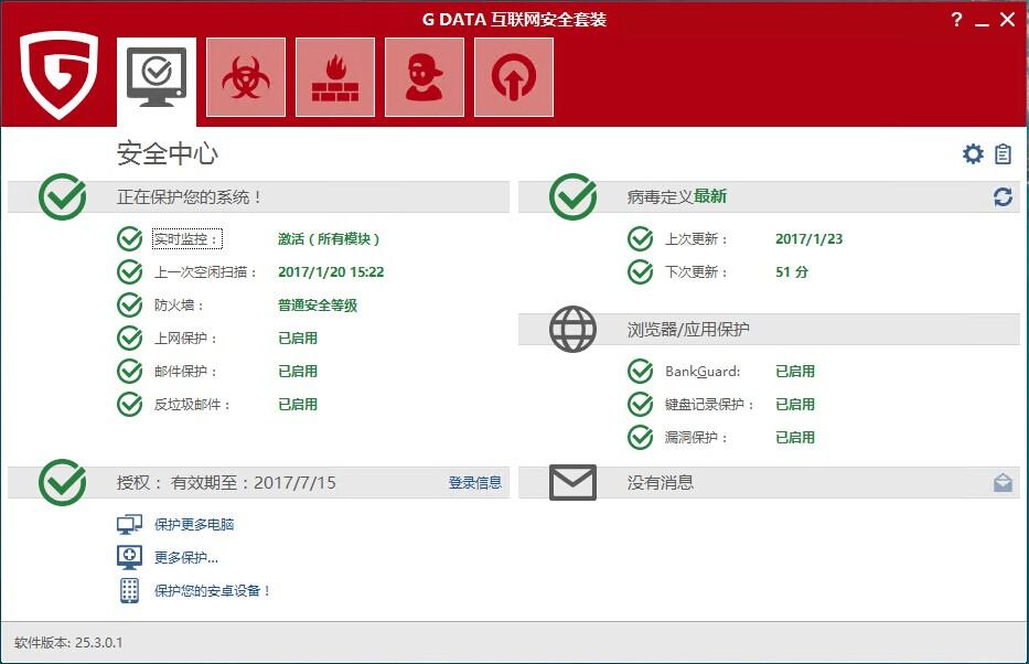 G Data 互联网安全套装