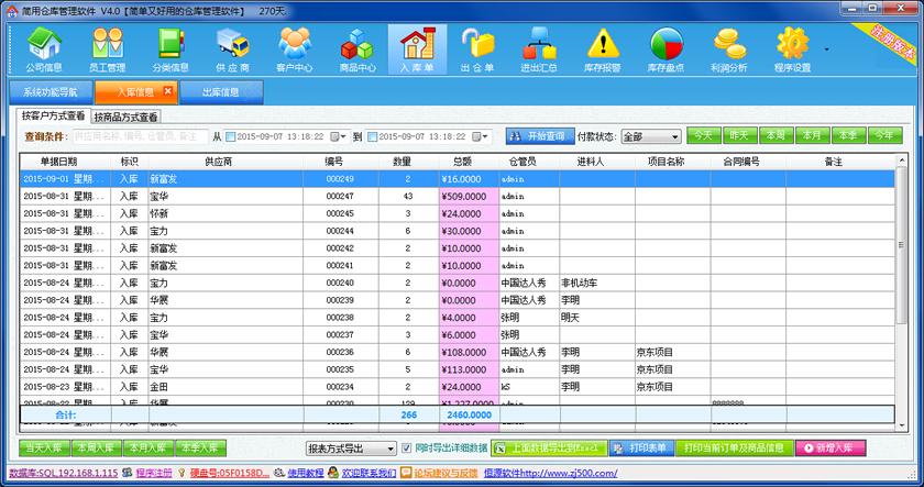 简用仓库管理软件 官网软件下载