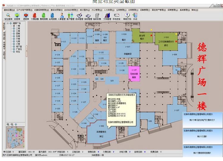 商场市场综合管理系统(包租婆2014)豪华版