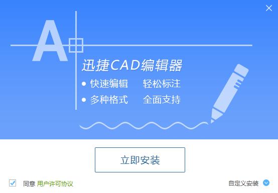 迅捷CAD编辑器软件
