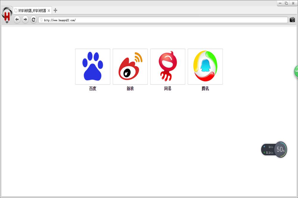 环宇浏览器