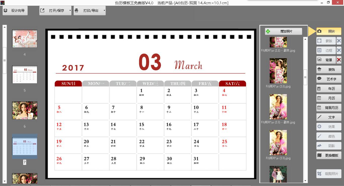 台历模板王-免费台历模板设计制作软件
