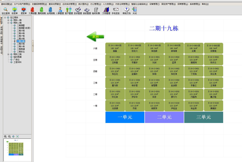 包租婆-出租房综合管理系统 中文免费版下载