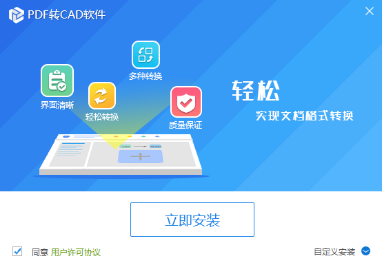 PDF转CAD软件 绿色软件下载