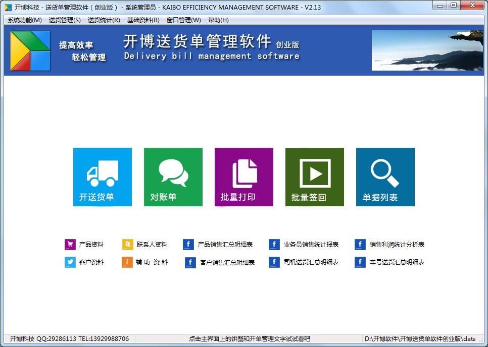 开博送货单管理软件(创业版) 软件下载