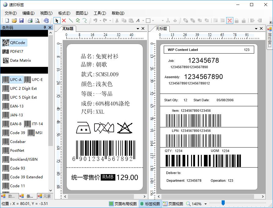 速印标签专业版 免费版下载