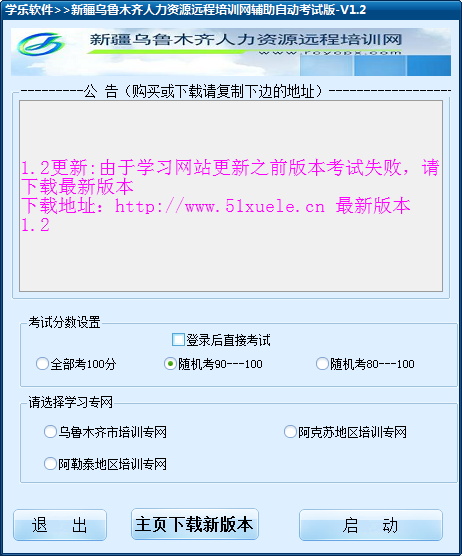 学乐软件新疆乌鲁木齐人力资源远程培训网学习助手自动考试版