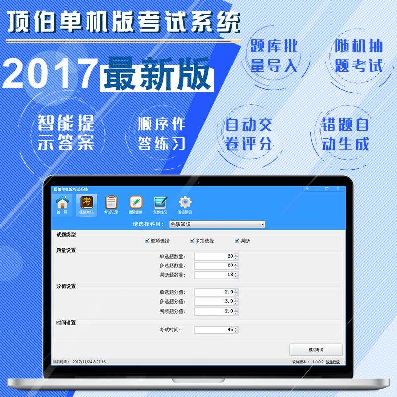 顶伯单机版考试系统 中文绿色版下载