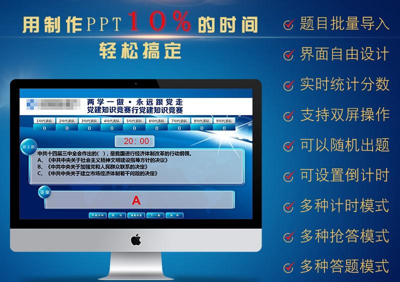 顶伯知识竞赛系统 绿色软件下载
