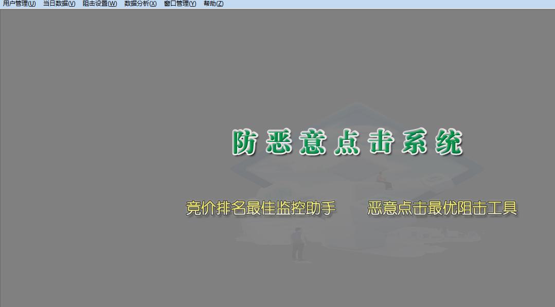 防恶意点击软件 中文绿色版下载