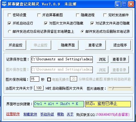 屏幕键盘记录精灵(电脑监控软件)