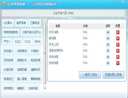 QQ声音更换器