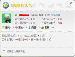 QQ空间人气王