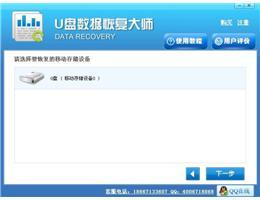 U盘数据恢复软件