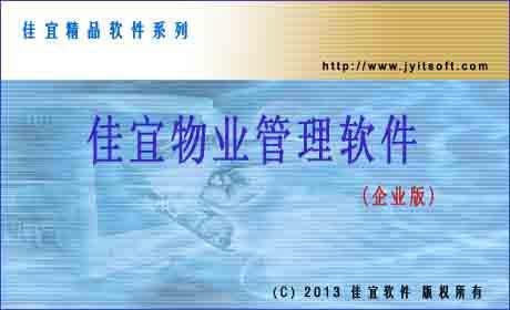 佳宜物业管理软件(企业版)