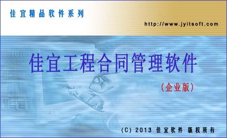 佳宜工程合同管理软件(企业版)