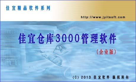 佳宜仓库3000管理软件(企业版)
