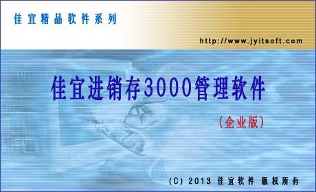 佳宜进销存3000管理软件(企业版)