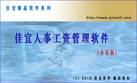佳宜人事工资管理软件(企业版)