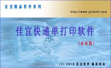 佳宜快递单打印管理软件(企业版)