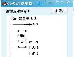 QQ分组修改器2013