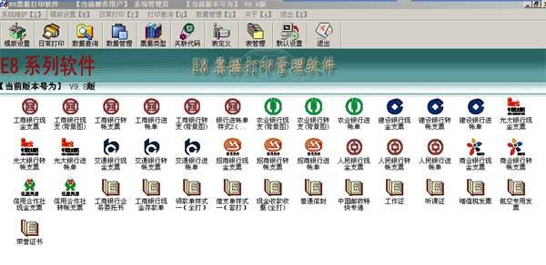 e8票据打印软件 官网免费版下载