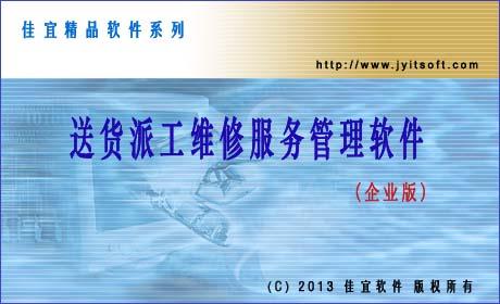 佳宜送货派工维修服务管理软件(企业版)