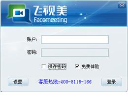 飞视美视频会议系统软件 中文版下载