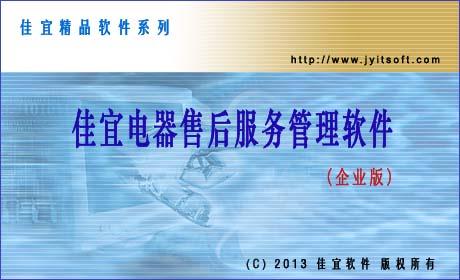 佳宜电器售后服务管理软件(企业版)