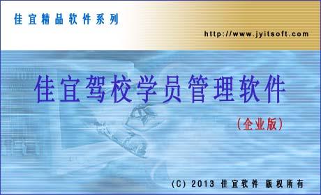 佳宜驾校学员管理软件(企业版)