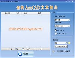 金软AutoCAD文本抽出 绿色版下载