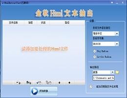 金软Html文本抽出 免费版下载
