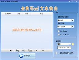 金软Word文本抽出 免费软件下载