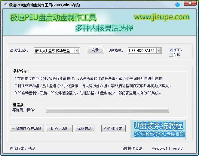 极速PEu盘启动盘制作工具(U盘装系统软件)(2003,win8内核)