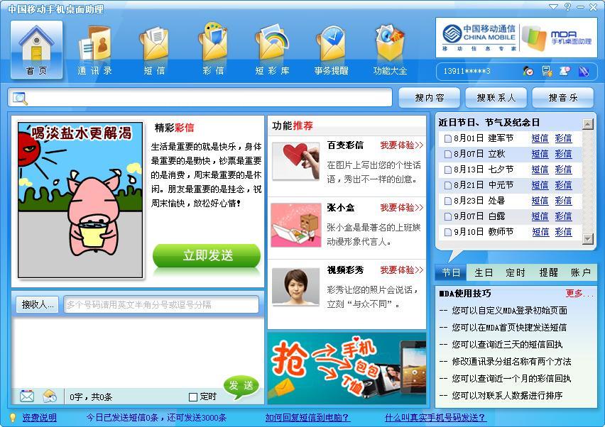 中国移动手机桌面助理 绿色版下载