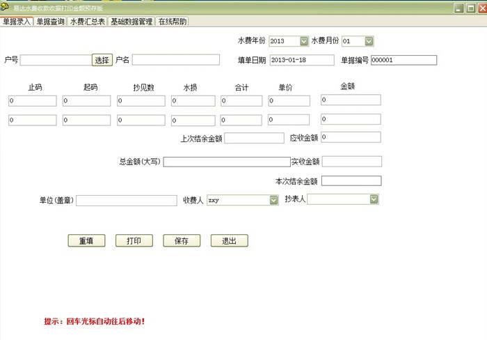 易达水费收款收据打印软件 中文绿色版下载