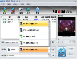 私房视频格式转换器软件 专业版