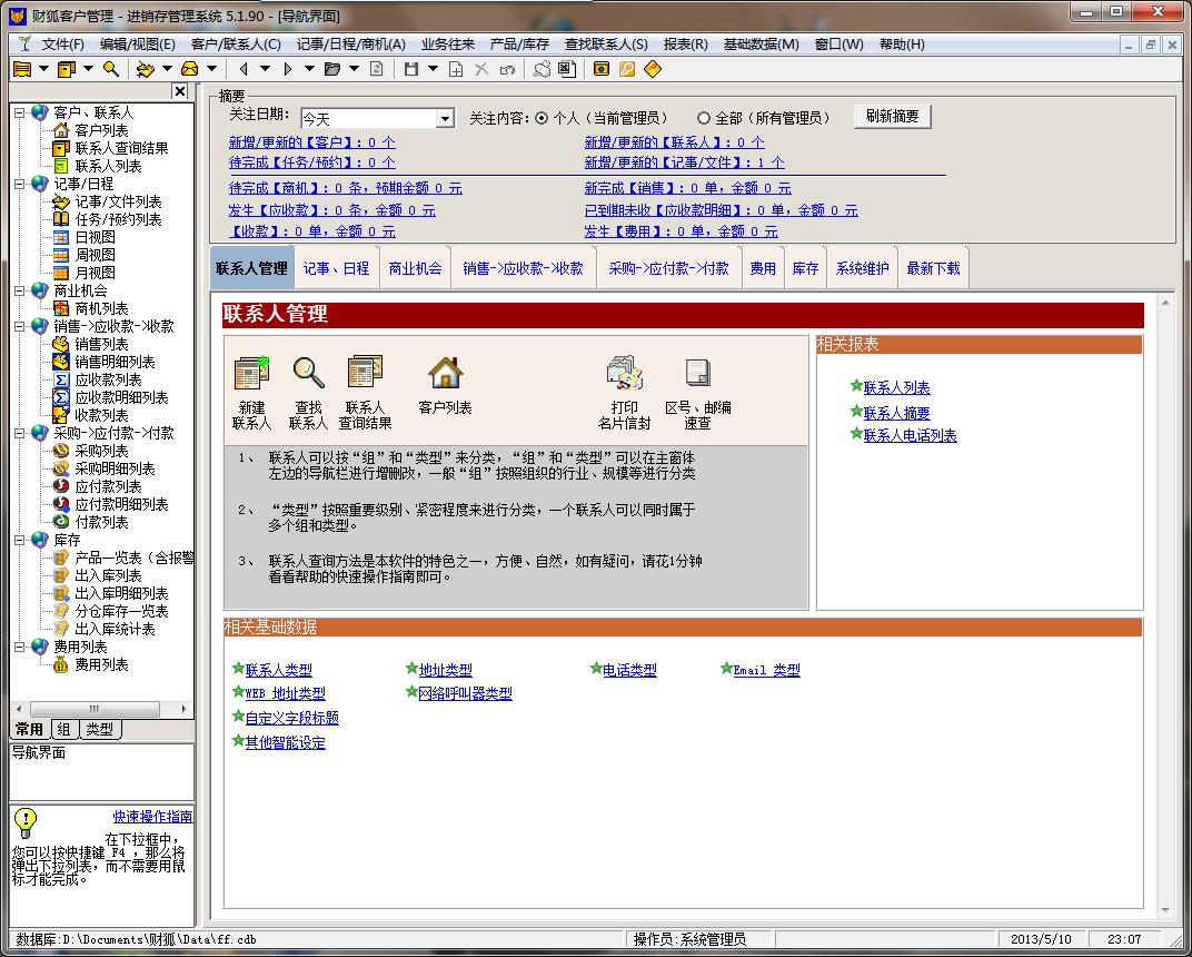 财狐客户管理-进销存管理系统(标准版)